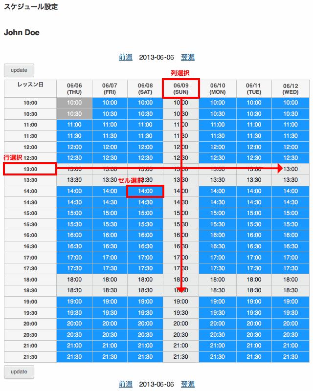 ss-edit-schedule2